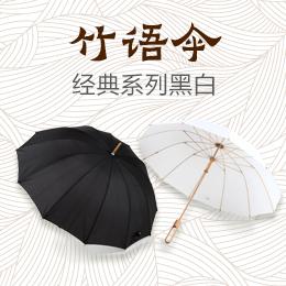 竹语 经典系列伞