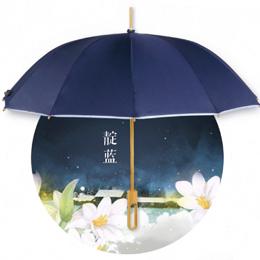 竹语 素色系列伞