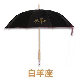 竹语12星座系列伞